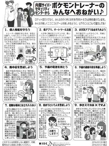 Watch it, cowboy: Japan's 9 safety tips for