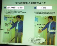 NTT Firmo Security Kit