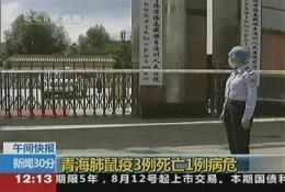 China lifts blockade around plague-stricken town (AP)