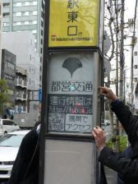 E-Paper Display At Higashi-Ikebukuro Bus Stop