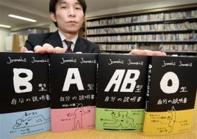 In Japan, you are what your blood type is (AP)