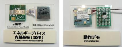 Embedded battery