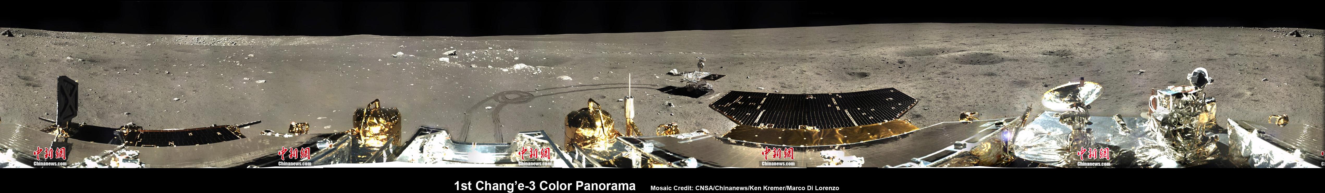 Панорама Луны