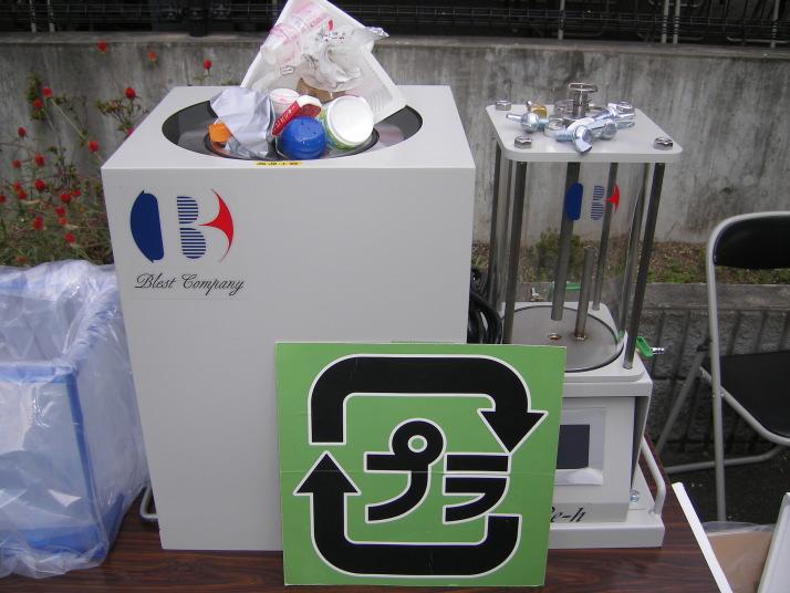 plastic into fuel machine